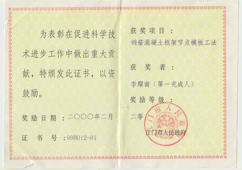 2000年鋼筋混凝土框架節點模板工法貢獻證書