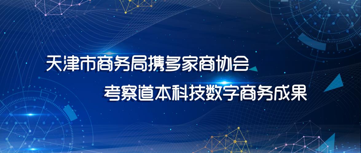 天津市商務局攜多家商協會考察道本科技數字商務成果