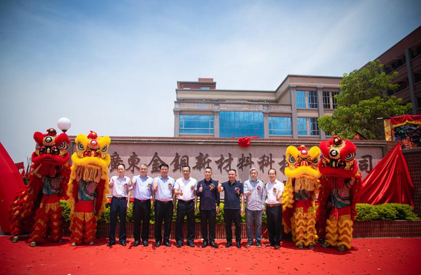 熱烈祝賀廣東金銅新材料科技有限公司盛大開業!