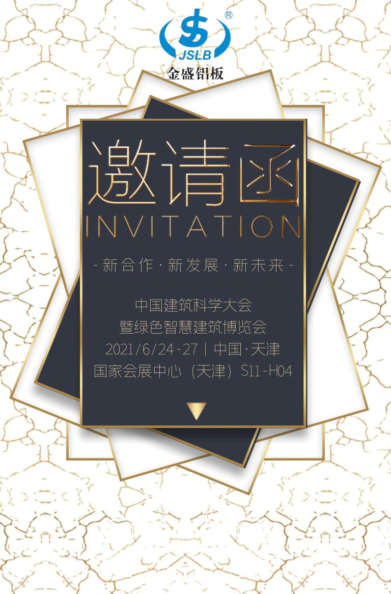 金盛鋁業集團誠邀您參加中國建筑科學大會暨綠色智慧建筑博覽會