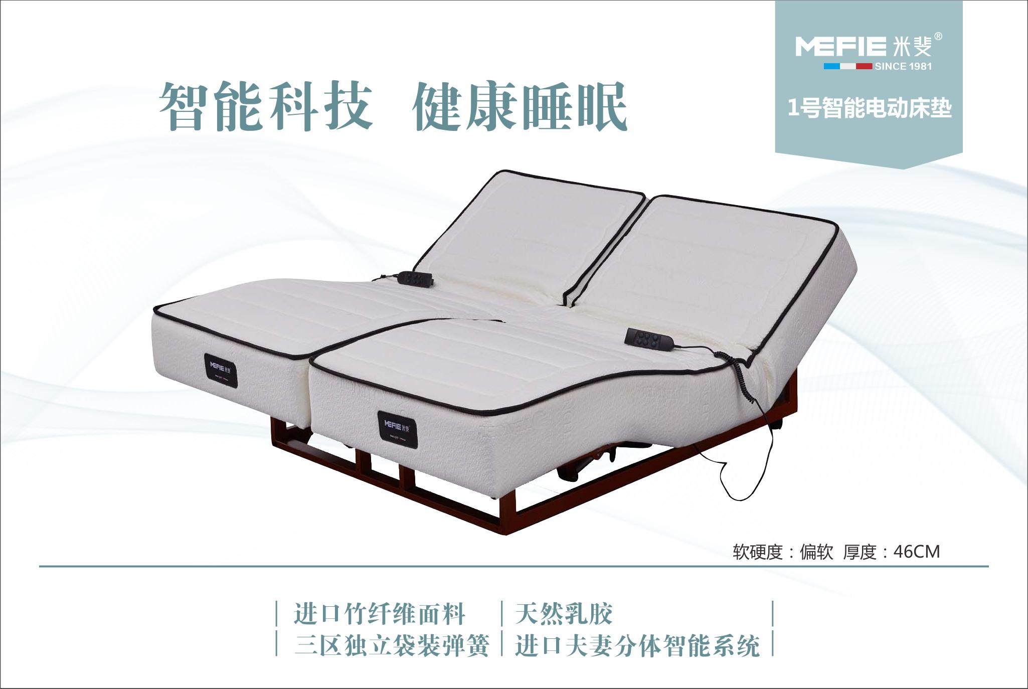 米斐-1號電動床墊(進口睡眠系統)
