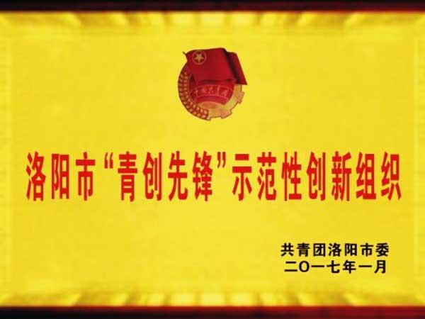 """洛陽市""""青創先鋒""""示范性創新組織"""