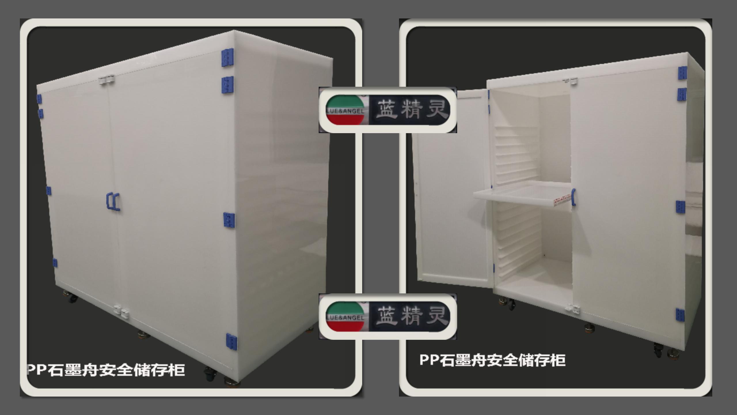 PP存儲柜