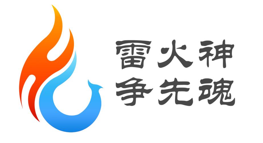 """""""雷火神·争先魂""""党建品牌  ——武汉分公司党总支"""