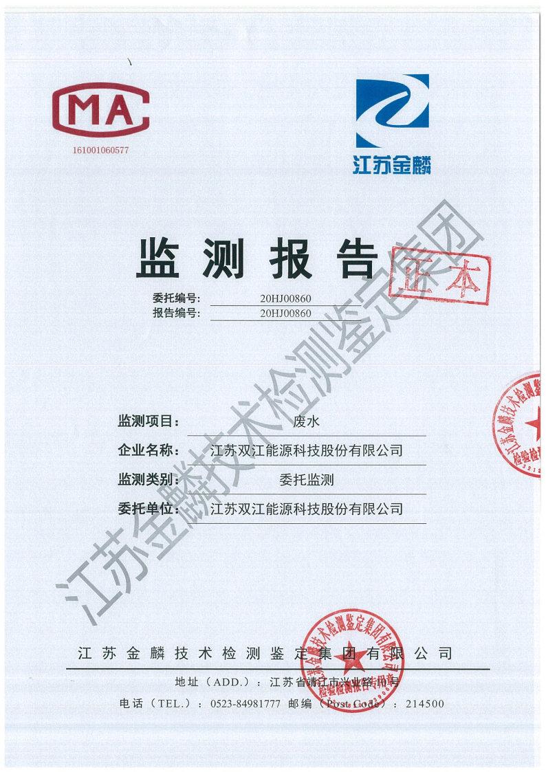 江蘇雙江能源科技股份有限公司廢水監測結果公示