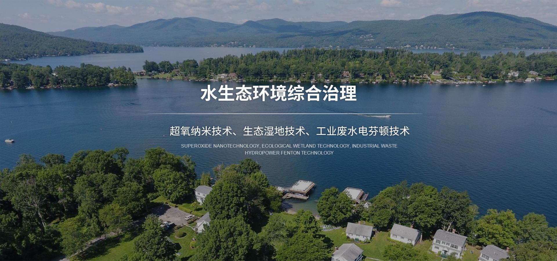水生態環境綜合治理