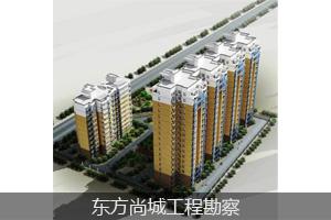 東方尚城工程勘察