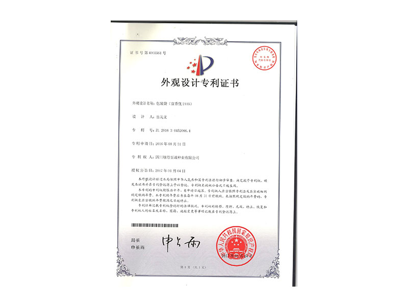 image/宜香優2115外觀專利設計證書