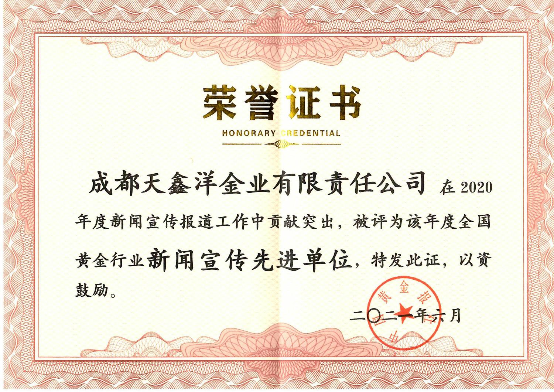"""天鑫洋荣获""""2020年度全国黄金行业新闻宣传先进单位"""""""