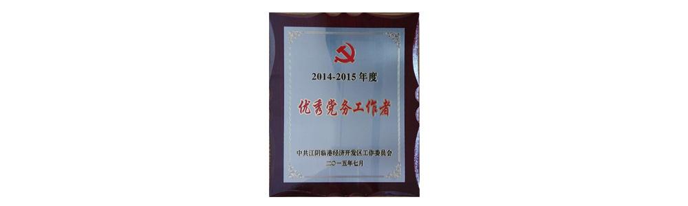 2015年8月18日临港开发区2015半年度工作会议召开嗨赖文化党支部书记黄翠娥受表彰