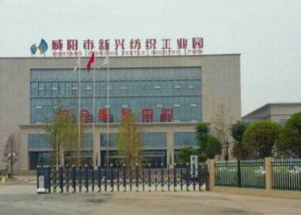 纺织工业园