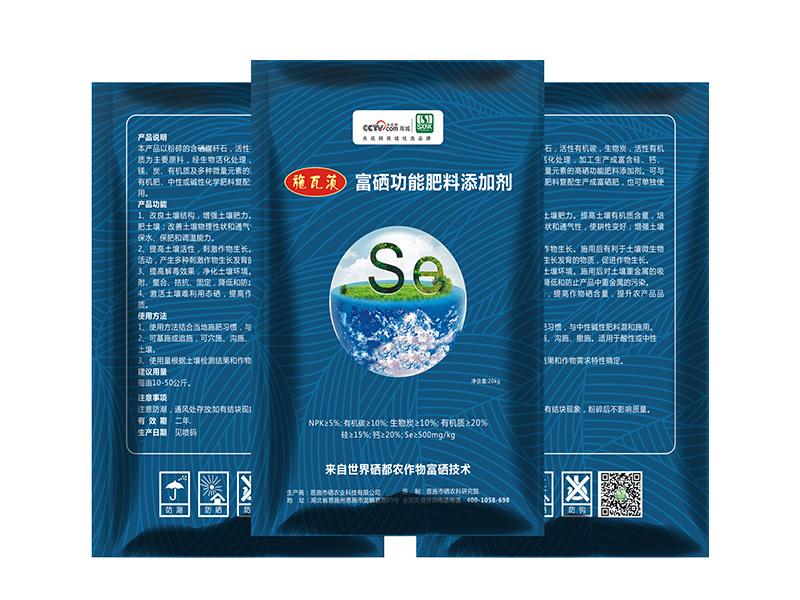 富硒功能肥料添加剂