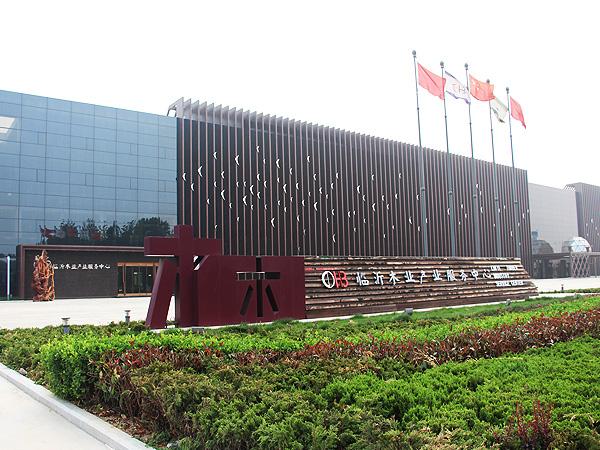 臨沂木業產業中心
