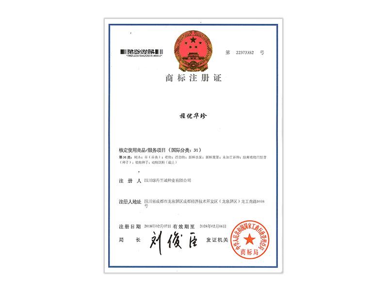 image/旌優華珍商標注冊證-1