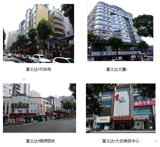 重庆富士达建设房地产开发有限公司