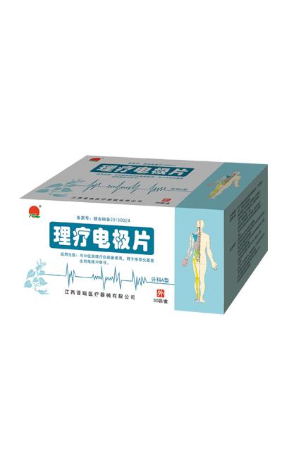 理療電極片-外科A型
