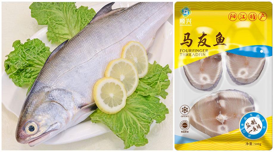 馬友魚(鹽制)