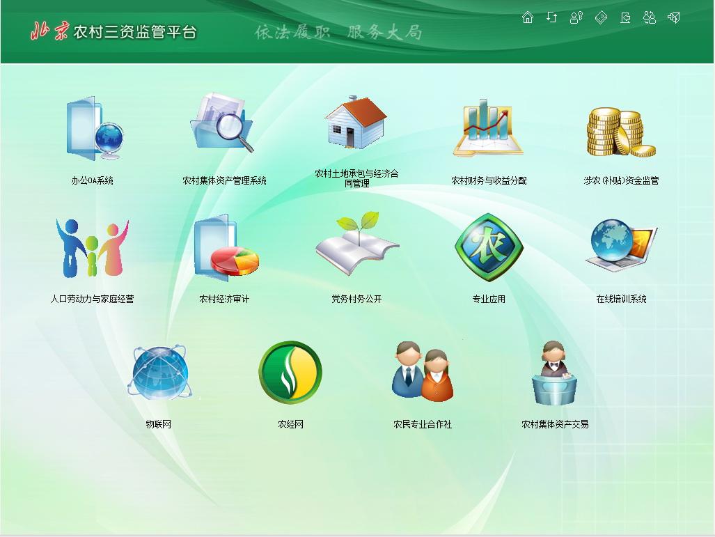农村三资监管软件