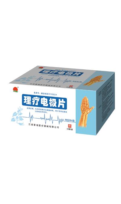 理療電極片-神經科A型