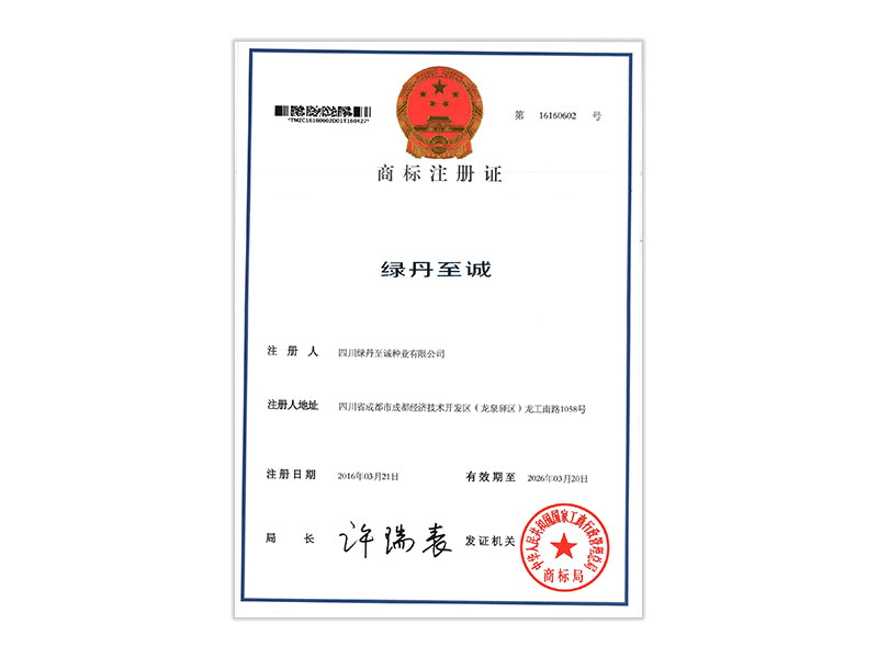 image/綠丹至誠商標注冊證