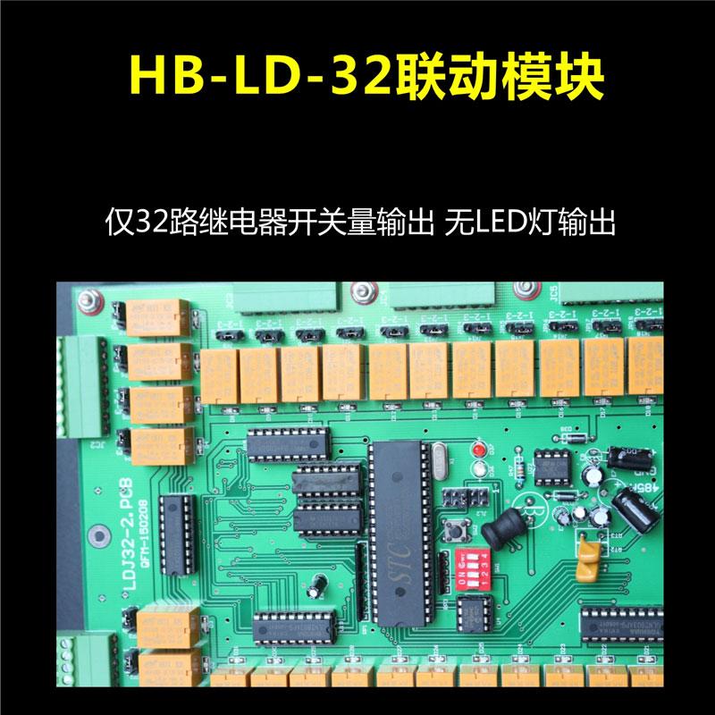 聯動模塊HB-LD-32
