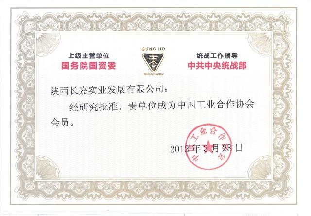 榮譽證書3