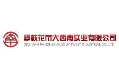 大西南實業有限公司10萬噸/年釩鈦蠕墨鑄鐵汽車耐磨鑄件技術改造項目安全預評價通過審查備案的公告