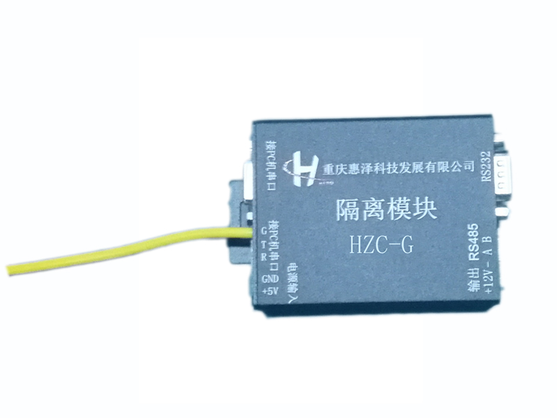 HZC-G 隔離模塊