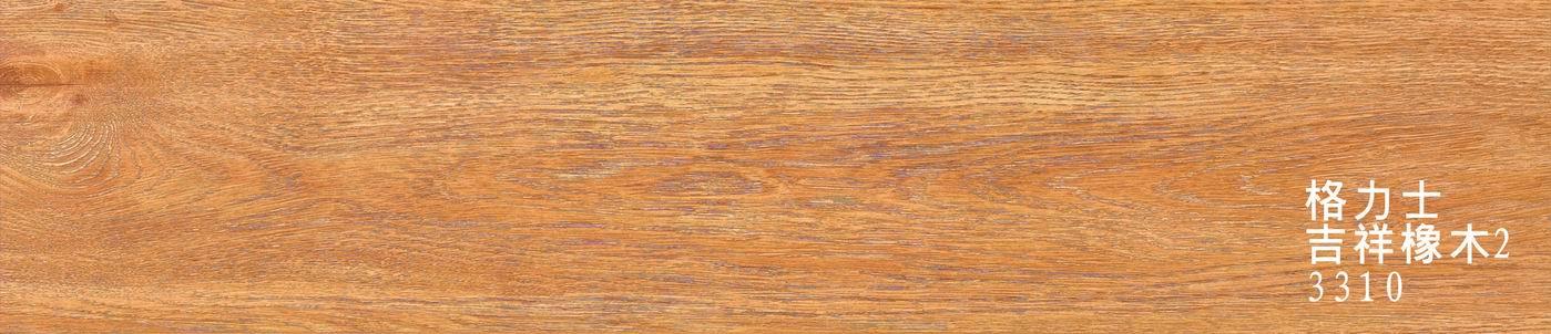 框架3310 吉祥橡木——HGKJ3310 吉祥橡木-2