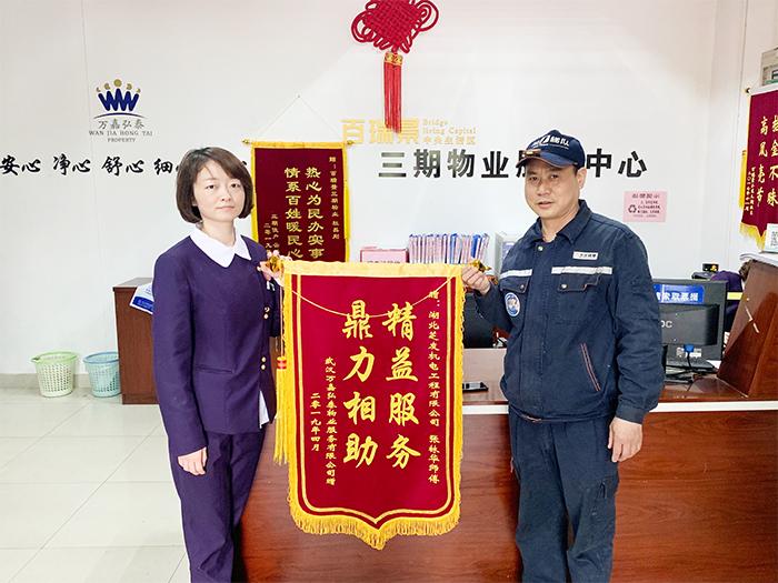 2019.4.24-《百瑞景三期》張林華-錦旗