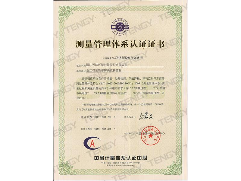 測量管理體系認證證書