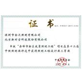 赤峰市新区夜景 中照三等奖