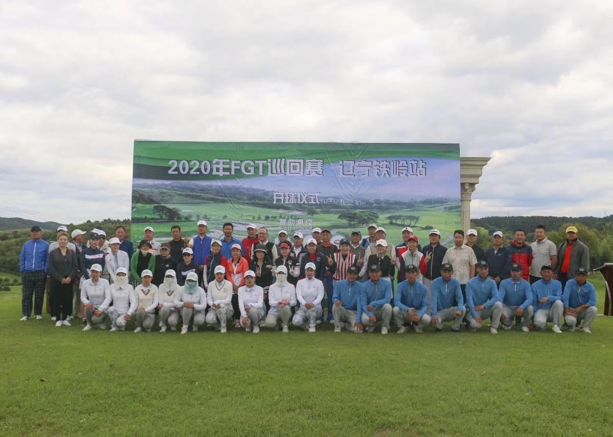 遼寧鐵嶺龍山FGT巡回賽