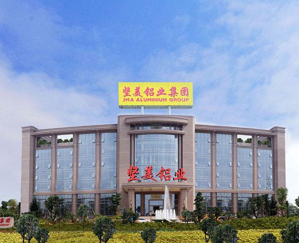 廣東堅美鋁型材廠有限公司