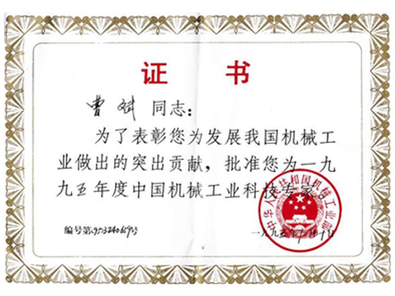 1995年度中國機械工業科技專家認證