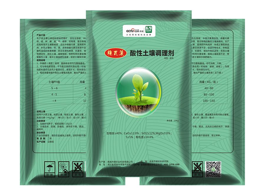 酸性土壤调理剂