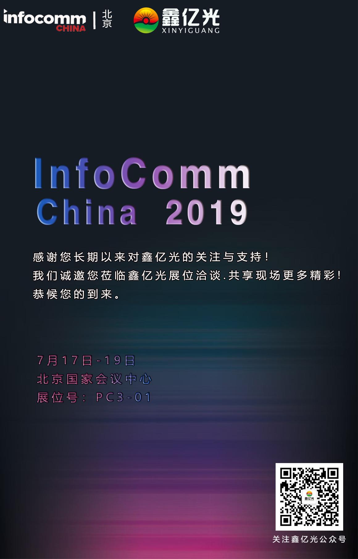 鑫亿光:北京InfoComm China 2019用产品实力一展品牌风采