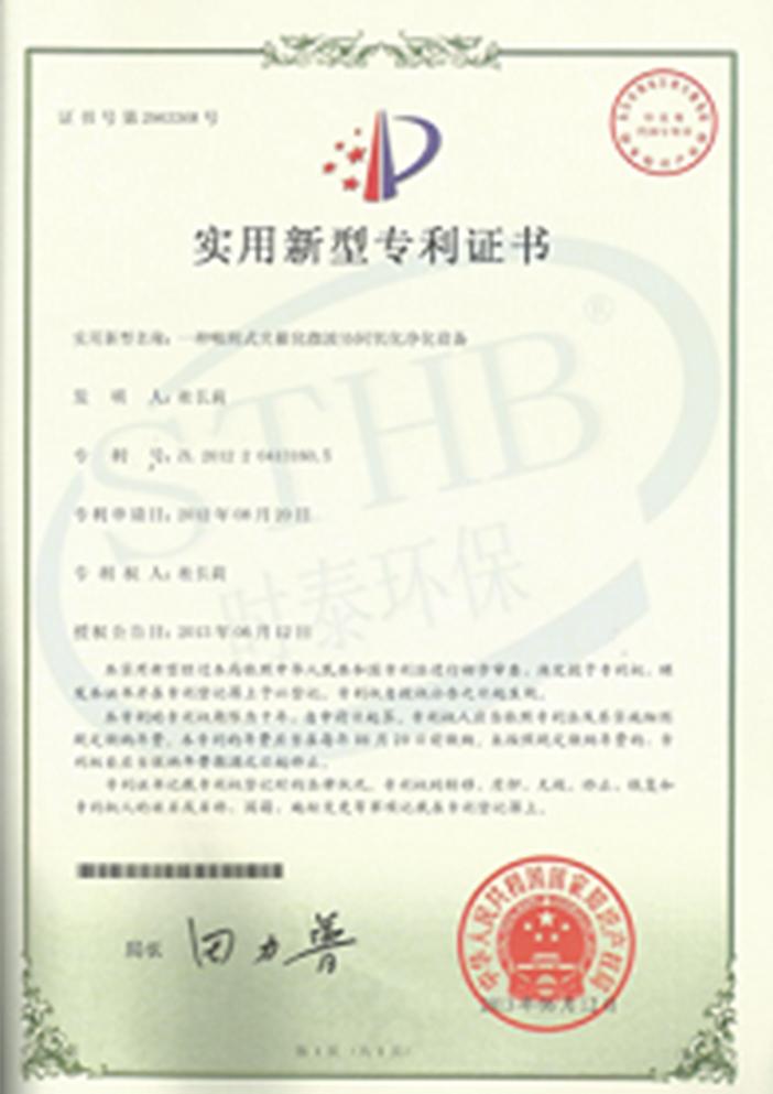 廢氣凈化專利證書