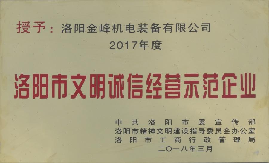 2018-洛陽市文明誠信經營示范企業
