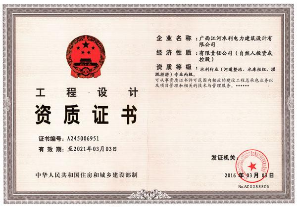广西江河水利电力建筑设计有限公司