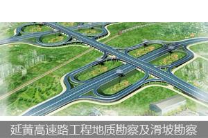 延黃高速路工程地質勘察及滑坡勘察