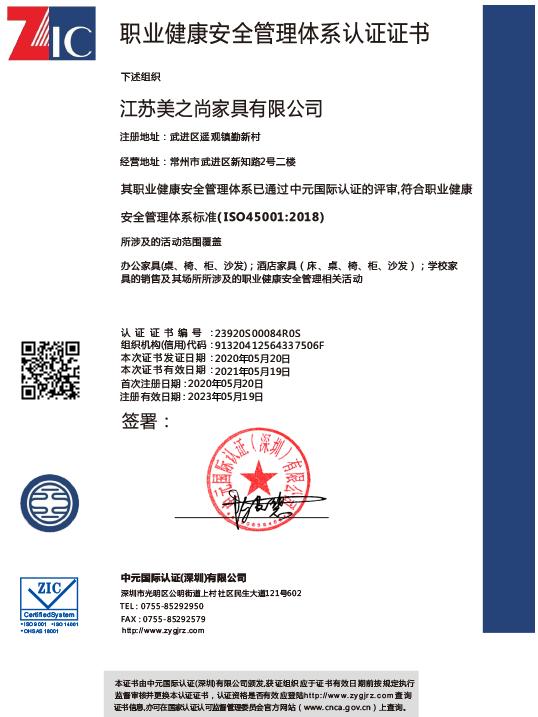 ISO45001:2018(中)