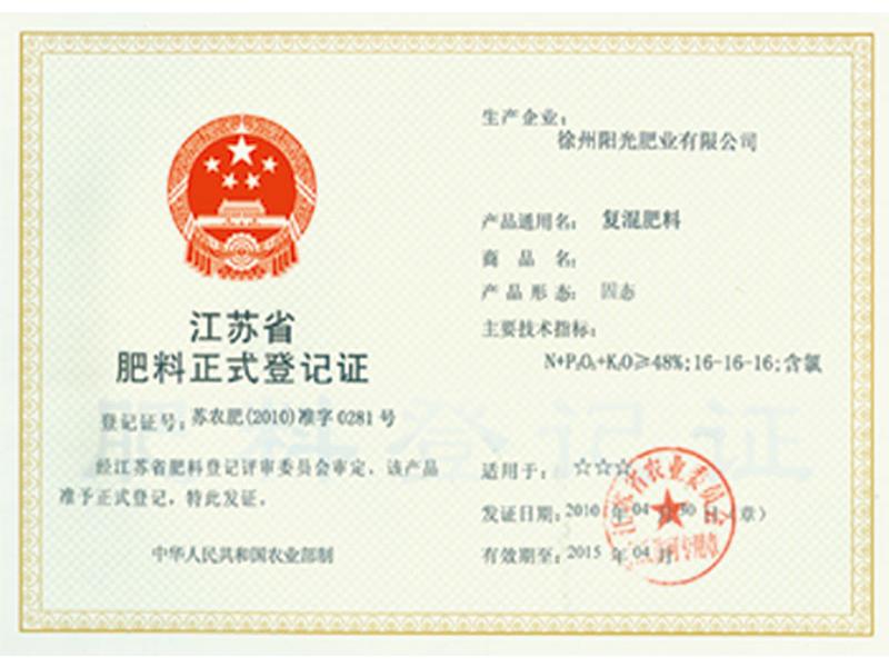 江苏省肥料正式登记证