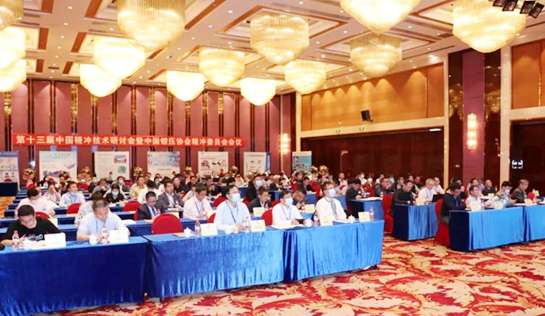 第十三屆中國精沖技術研討會暨中國鍛壓協會精沖委員會會議在佛山圓滿召開
