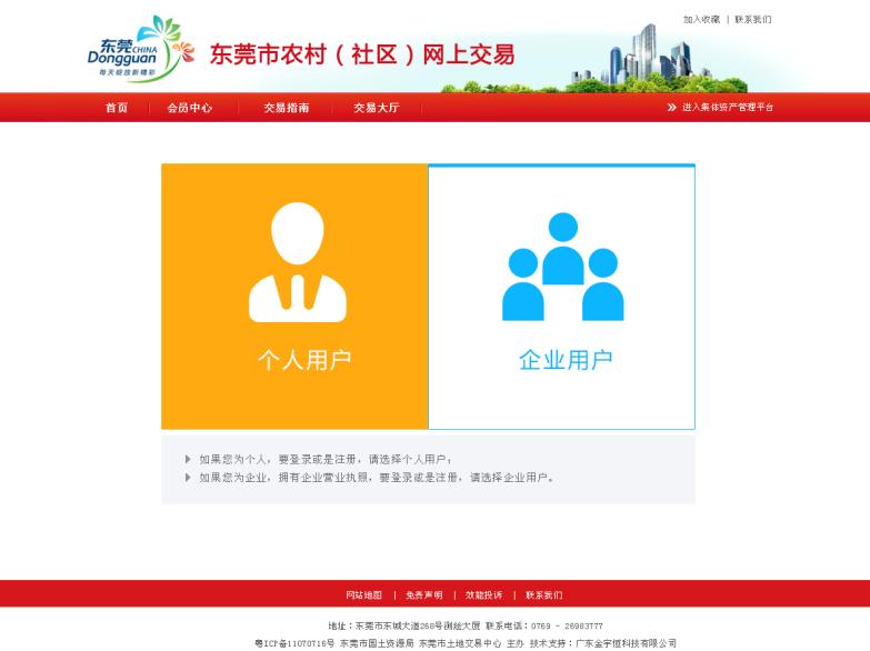 农村集体资产网上交易系统