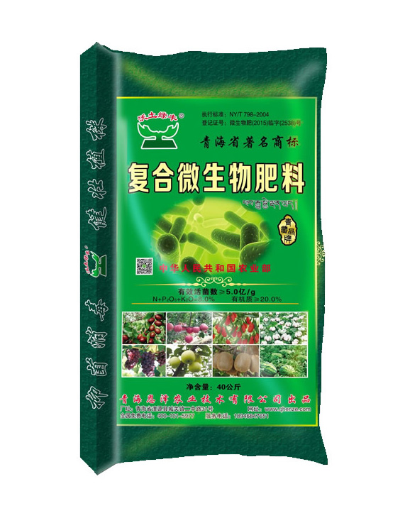 復合微生物肥料
