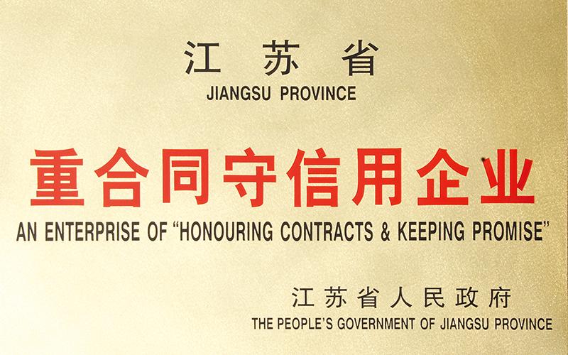 江蘇省重合同守信用企業