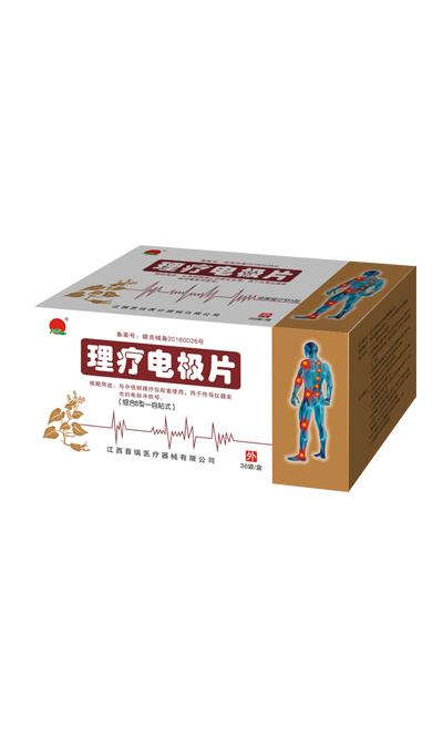 理療電極片-綜合B型-自粘式