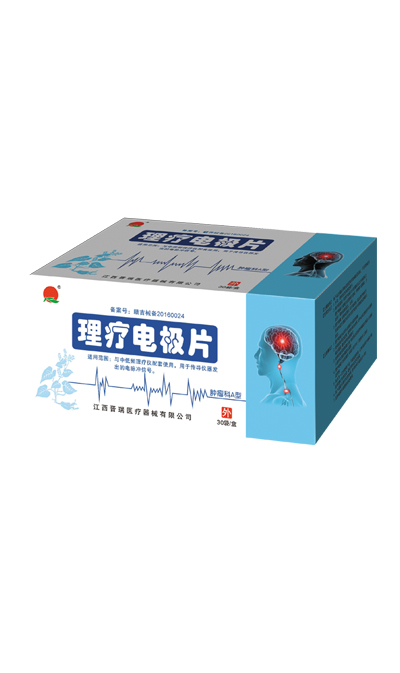 理療電極片-腫瘤科A型