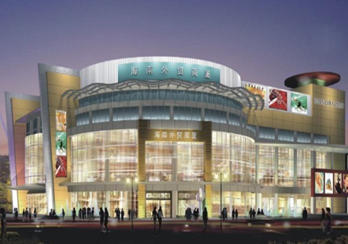 海南外贸商厦